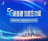 中国联通首张MEC规模商用网络正式发布